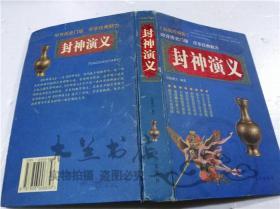 封神演义 司徒博文 编译 京华出版社 2006年1月 大32开硬精装