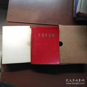 《毛泽东选集》。64开,一卷本,1964年4月第一版,1967年11月,改横排袖珍本,1968年月北京第一次印刷。