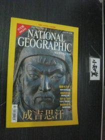 NATIONAL GEOGRAPHIC  国家地理杂志中文版 2002年5月