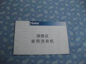 Haier 家用洗衣机保修证