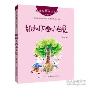 冰波经典童话系列(美绘注音版):桃树下的小白兔