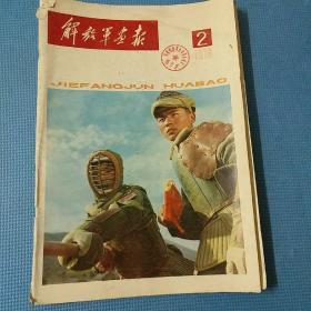 解放军画报(1978第2期)
