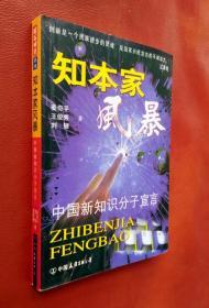 知本家风暴:中国新知识分子的宣言  (钤章签名赠本)