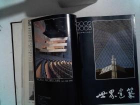 建筑知识 1990 1-6 (合订本)