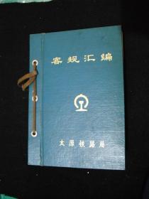 1974年文革时期出版的----铁路用品----厚册--【【客规汇编】】---稀少