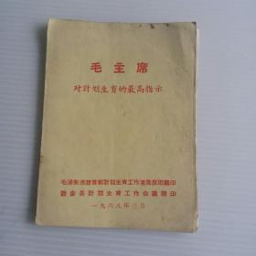 64K本毛主席 对计划生育的最高指示