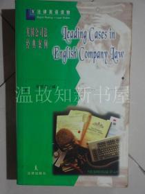 法律英语读物:英国公司法经典案例  (正版现货)