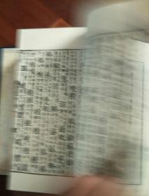 宋本:集韵、韵补(线装 全15册 ,古逸丛书三编 )影印宋刻孤本。..