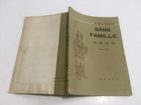 法语注释读物 无家可归(80年一版一印仅2000册)