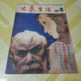 文艺生活 1985.4