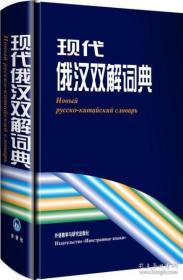 《现代俄汉双解词典》
