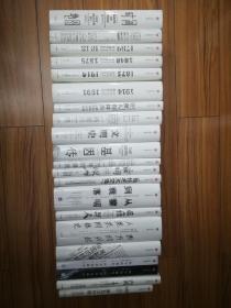 见识丛书(全三十五册 全35册) 1-36