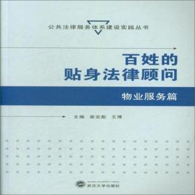 百姓的贴身法律顾问·物业服务篇/公共法律服务体系建设实践丛书