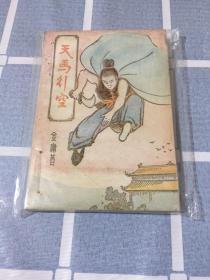 武侠-天马行空(中)