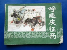 呼延庆征西 连环画小人书 80年代绘画版 64开