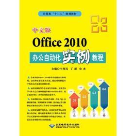 office 2010办公自动化实例教程