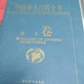 华侨华人百科全书.侨乡卷