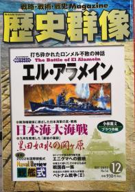 战略。战术。战史Magazine《历史群像》2002.DEC. NO.56
