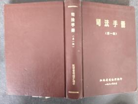 司法手册  第一辑