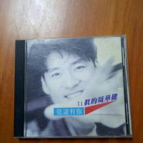 CD真的周华健Ⅱ:弦途有你1CD【1光盘】