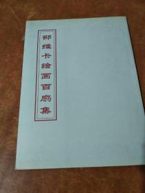 邵维卡绘画百扇集(签名本)