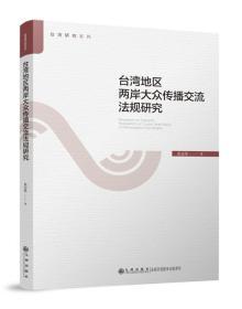 台湾地区两岸大众传播交流法规研究(台湾研究系列)
