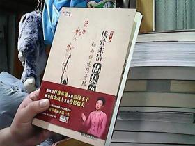 侠骨柔情陆放翁:杨雨讲述传奇陆游  有签名