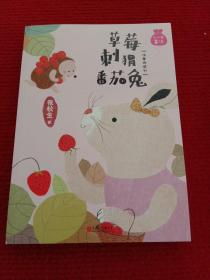 小口袋童话·草莓刺猬番茄兔