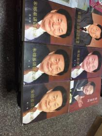 朱镕基讲话实录+答记者问+上讲实录(全六册)