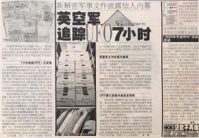 """北京晚报""""新解密军事文件披露惊人内幕""""英空军追踪UFO7小时""""  """"2003年07月07日"""