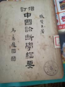 中国诊断学纲要