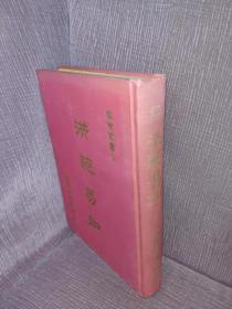 早期原版《洪范易知》精装一册