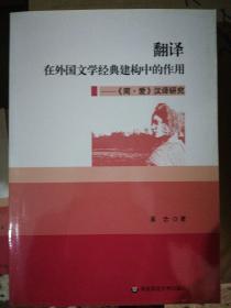 翻译在外国文学经典建构中的作用—《简爱》汉译研究