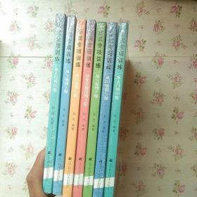 阶梯围棋基础训练丛书(7本合售)【书名见图 全新】现货