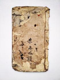 清代木刻,三字经,泸县三元堂新刊,一册