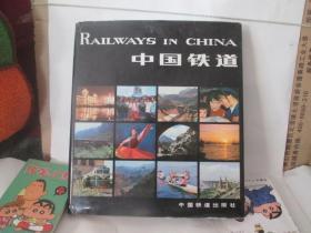 中国铁道  【包邮挂】