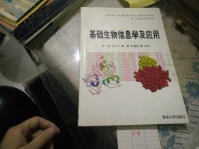 基础生物信息及应用