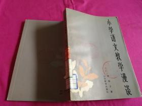 小学语文教学漫谈(著名教育家袁微子著作,1983年6月一版一印,正版品新)