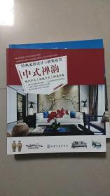 经典家居设计与软装布置.中式禅韵