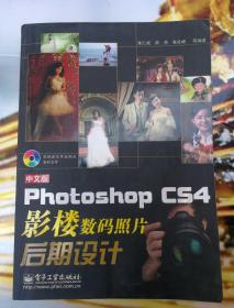 中文版Photoshop CS4影楼数码照片后期设计