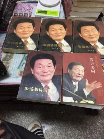 朱镕基讲话实录(全四册)+ 朱镕基答记者问 (共五册)