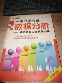 一本书学会做数据分析:成功商务人士案头必备