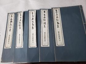 民国丁丑年   瀛洲馆主珍藏   草书要领  五册全白棉纸精印