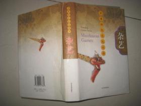 齐鲁特色文化丛书---杂艺  BD 7401