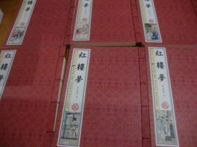 红楼梦,1--6册全 线装本<< 红楼梦,1--6册全, 超值白金版 插图本>>近全品