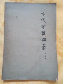 古代字体论丛          启功 著     1964年