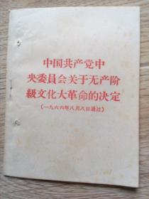 中共中央革委会关于无产阶级文化大革命的决定