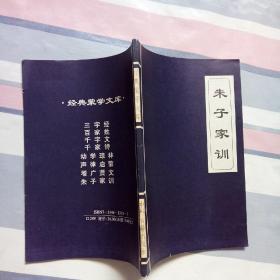 经典蒙学文库-朱子家训