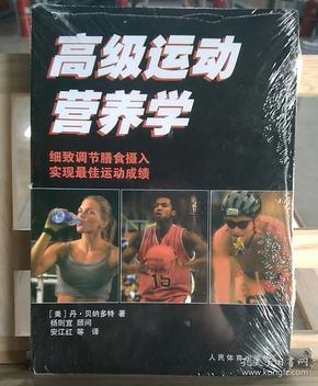 高级运动营养学