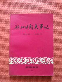 湖北日报大事记(1949.7—1984.6)